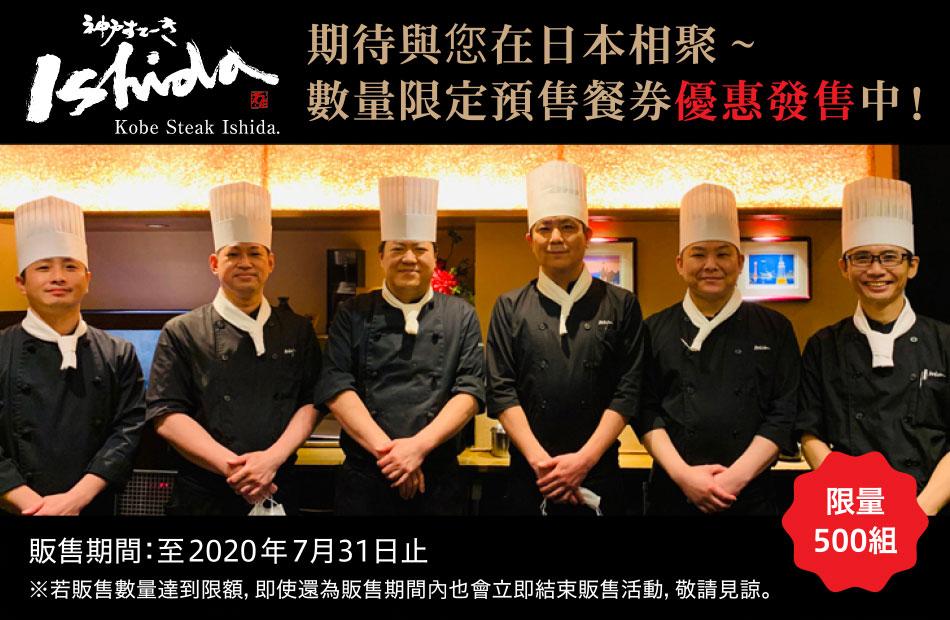 ~期待與您在日本相聚~  數量限定預售餐券「優惠」發售中!  販售期間:至2020年7月31日止 限量500組 ※若販售數量達到限額,即使還為販售期間內也會立即結束販售活動,敬請見諒。