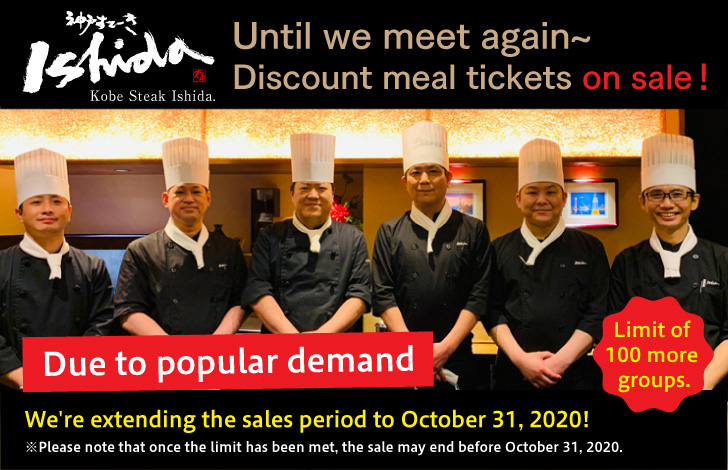 ~ Until we meet again ~  Discount meal tickets on sale   Period of sale: Until October 31, 2020 Limited to 200 groups. ※Please note that once the limit has been met, the sale may end before October 31, 2020.